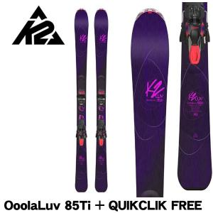 K2 ケーツー レディース スキー板 金具付き OoolaLuv 85Ti + QUIKCLIK FREE スキーセット オールマウンテン 取付 送料無料|boomsports-ec