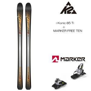 ケーツー スキーセット K2 i konic 85 Ti + MAKER free ten id 177cm メンズ スキー マーカー ビンディング付 金具付 取付 送料無料|boomsports-ec