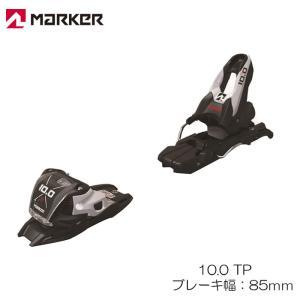 マーカー スキービンディング MARKER 10.0 TP ブレーキ幅85mm スキーバインディング 金具