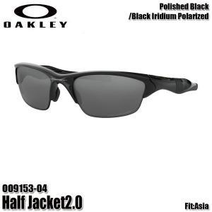 オークリー サングラス ハーフジャケット2.0 偏光レンズ OAKLEY Half Jacket2.0 OO9153-04 Polished Black/Black Iridium Polarized アジアンフィット 正規品|boomsports-ec