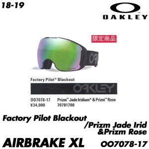 予約商品 18-19 オークリー エアブレイクXL ゴーグル OAKLEY Airbrake XL Factory Pilot Blackout OO7078-17 プリズム スノー アジアンフィット 2019|boomsports-ec
