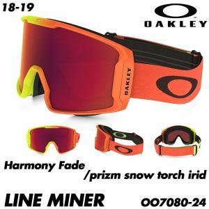 予約商品 18-19 オークリー ラインマイナー 平昌オリンピック ゴーグル OAKLEY Line Miner Harmony Fade OO7080-24 プリズムレンズ アジアンフィット 2019 boomsports-ec