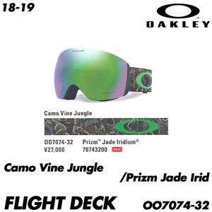 予約商品 18-19 オークリー フライトデック ゴーグル OAKLEY Flight Deck Camo Vine Jungle OO7074-32 プリズム スキー スノーボード アジアンフィット 2019|boomsports-ec