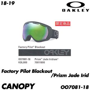 18-19 オークリー キャノピー アジアンフィット プリズムレンズ OAKLEY Canopy Factory Pilot Blackout OO7081-18 スキー スノーボード 日本正規品 boomsports-ec