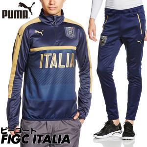 プーマ PUMA FIGC ITALIA メンズ トレーニングウェアセット 大人用 ジャージ 上下セット 751132 751133 boomsports-ec