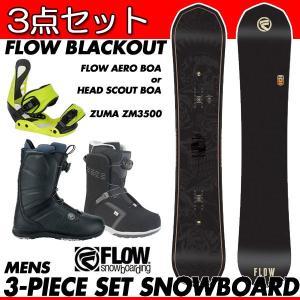 スノーボード 3点セット メンズ 板 ビンディング ブーツ FLOW BLACKOUT AERO BOA HEAD SCOUT スノボ セットボード|boomsports-ec