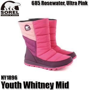 18-19 ソレル ユースウィットニーミッド SOREL Youth Whitney Mid NY1896 685 キッズ ジュニア 子供用 防寒ブーツ スノーブーツ 2019|boomsports-ec
