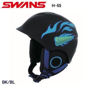 スワンズ エイチ55 スノーヘルメット ジュニア キッズ SWANS H-55 BK/BL スキー スノーボード 子供用|boomsports-ec