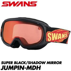 スワンズ スノーゴーグル SWANS JUMPIN-MDH SUPER BLACK スキー スノーボード ジュニア 子供用 平面レンズ ミラーレンズ boomsports-ec