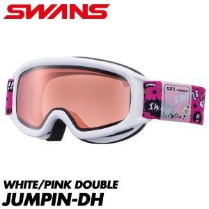 スワンズ スノーゴーグル SWANS JUMPIN-DH WHITE スキー スノーボード ジュニア 子供用 平面レンズ boomsports-ec