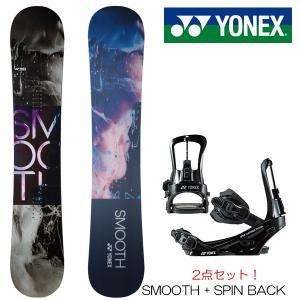 スノーボード 2点セット YONEX SMOOTH + SPINE BACK スムース スパインバック スノボ TOKOサーモチューン付 送料無料|boomsports-ec