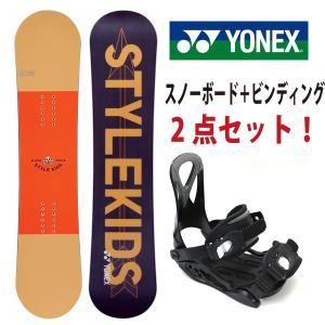 18 ヨネックス ジュニア スノーボード セット ビンディング付き YONEX STYLE KIDS スタイルキッズ 100-110cm スノボ 2点セット 超お買得