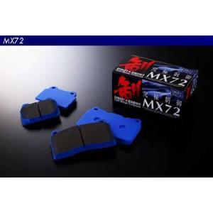 エンドレス MX72 (フロント用) エリシオン RR1〜6 (ENDLESS ブレーキパッド) bootspot