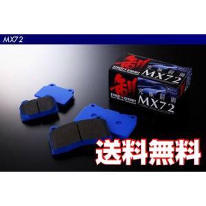 エンドレス MX72 前後セット インプレッサ GVB ブレンボ付 (ENDLESS ブレーキパッド) bootspot