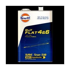ガルフ[ Gulf ] エンジンオイル FLAT 4&6 5W-50 4.5L X 3本セット 100%合成|bootspot