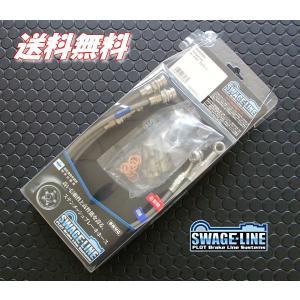 スウェッジライン ブレーキホース フェアレディZ Z31/GZ31/PZ31/PGZ31 [ステンレスエンド]|bootspot