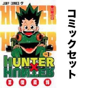 HUNTER×HUNTER 全巻セット 1−36巻/冨樫義博 全巻