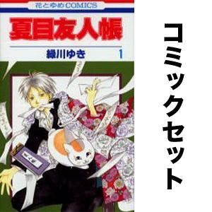 夏目友人帳 全巻セット 1−24巻/緑川ゆき 全巻
