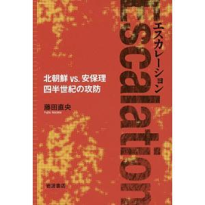 著:藤田直央 出版社:岩波書店 発行年月:2017年12月