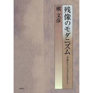 残像のモダニズム 「共感のヒューマニズム」をめざして/槇文彦