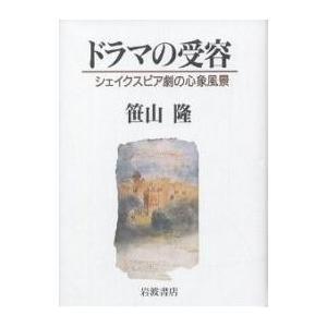 ドラマの受容 シェイクスピア劇の心象風景/笹山隆|boox