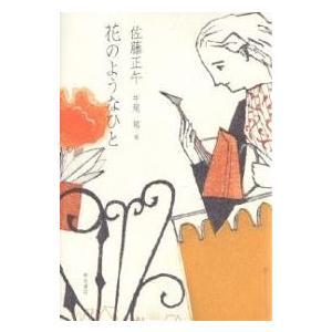著:佐藤正午 画:牛尾篤 出版社:岩波書店 発行年月:2005年09月