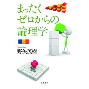 〔予約〕まったくゼロからの論理学/野矢茂樹