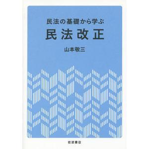 民法の基礎から学ぶ民法改正/山本敬三の商品画像