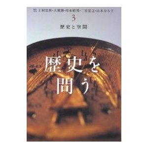 歴史を問う 3/上村忠男