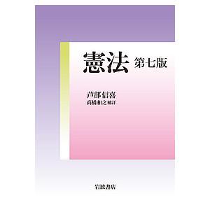 憲法/芦部信喜