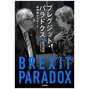 ブレグジット・パラドクス 欧州統合のゆくえ/庄司克宏