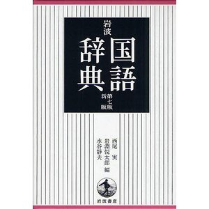 編:西尾実 編:岩淵悦太郎 編:水谷静夫 出版社:岩波書店 発行年月:2011年11月