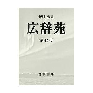 広辞苑 第7版 机上版 2巻セット/新村出