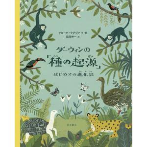 ダーウィンの「種の起源」 はじめての進化論/サビーナ・ラデヴァ/福岡伸一