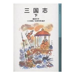 三国志 下/羅貫中/小川環樹/武部利男