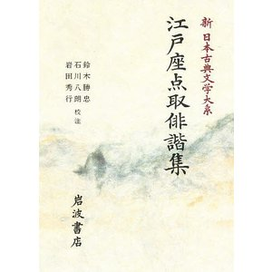 新日本古典文学大系 72/鈴木勝忠