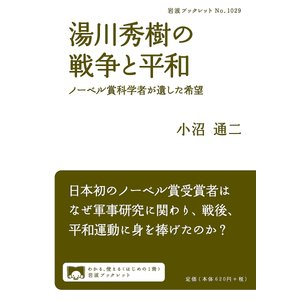 湯川秀樹の戦争と平和 ノーベル賞科学者が遺した希望/小沼通二