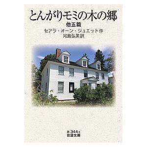 とんがりモミの木の郷 他五篇/セアラ・オーン・ジュエット/河島弘美