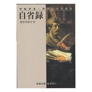日曜はクーポン有/ 自省録/マルクス・アウレーリウス/神谷美恵子