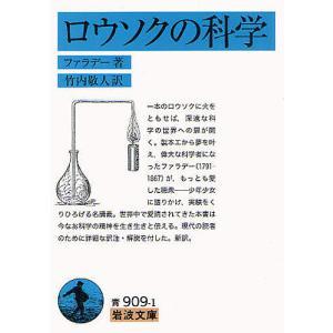 ロウソクの科学/ファラデー/竹内敬人