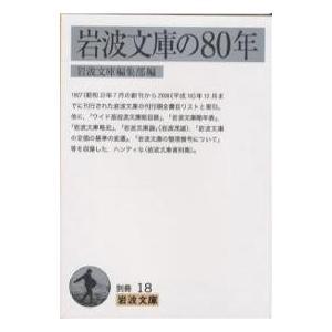 岩波文庫の80年/岩波文庫編集部