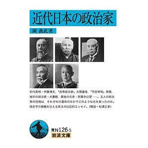 近代日本の政治家/岡義武