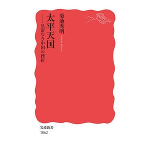 日曜はクーポン有/ 太平天国 皇帝なき中国の挫折/菊池秀明