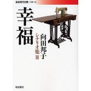 向田邦子シナリオ集 3/向田邦子