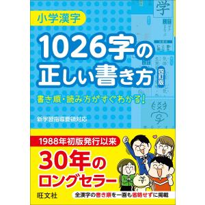 毎日クーポン有/ 小学漢字1026字の正しい書き方|bookfan PayPayモール店