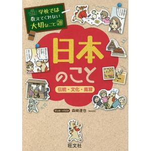 日曜はクーポン有/ 日本のこと 伝統・文化・風習/森崎達也|bookfan PayPayモール店