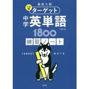 高校入試でる順ターゲット中学英単語1800練習ノート