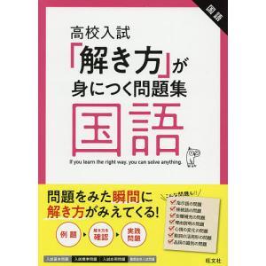 高校入試「解き方」が身につく問題集国語