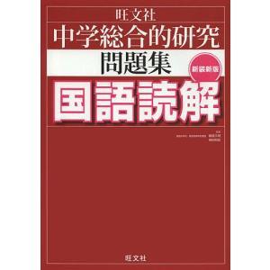 中学総合的研究問題集国語読解/峰高久明/神田邦彦