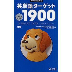 英単語ターゲット1900 大学入試出る順/宮川...の関連商品2